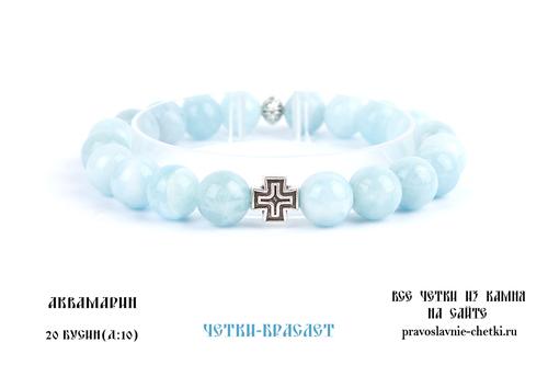 Православные четки-браслет из Аквамарина на 20 зерен (d=10 мм) (фото)