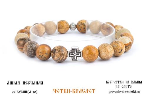 Православные четки-браслет из Яшмы Песчаной на 20 зерен (d=10 мм) (фото)