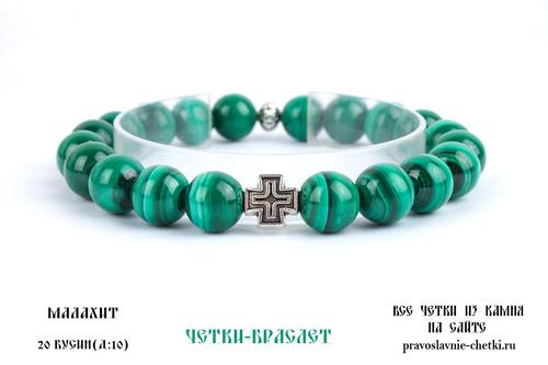 Православные четки-браслет из Малахита на 20 зерен (d=10 мм) (фото)
