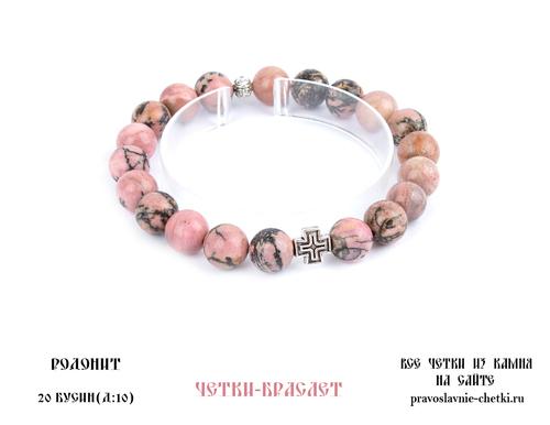 Православные четки-браслет из Родонита на 20 зерен (d=10 мм) (фото)