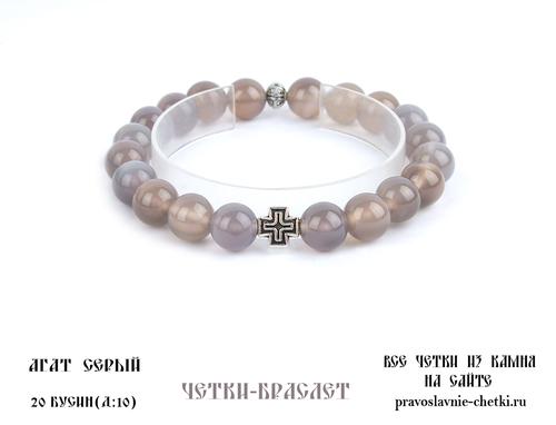 Православные четки-браслет из Агата Серого на 20 зерен (d=10 мм) (фото)