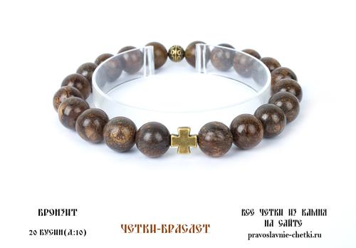 Православные четки-браслет из Бронзита на 20 зерен (d=10 мм) (фото)