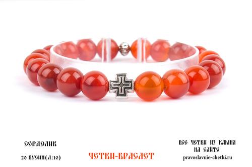 Православные четки-браслет из Сердолика на 20 зерен (d=10 мм)