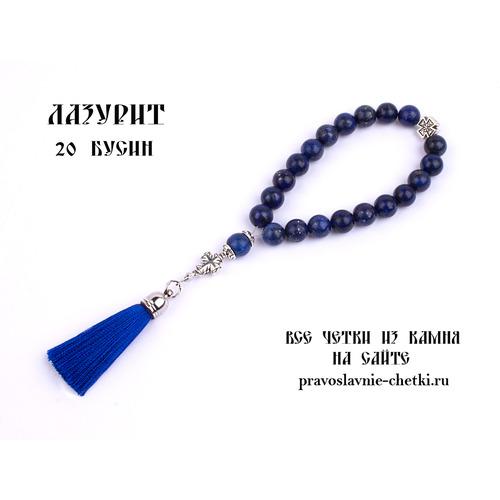 Православные четки из Лазурита на 20 зерен (с кистью)