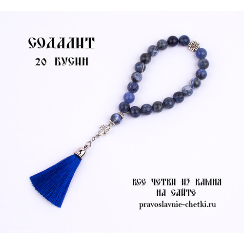 Православные четки из Содалита на 20 зерен (с кистью)