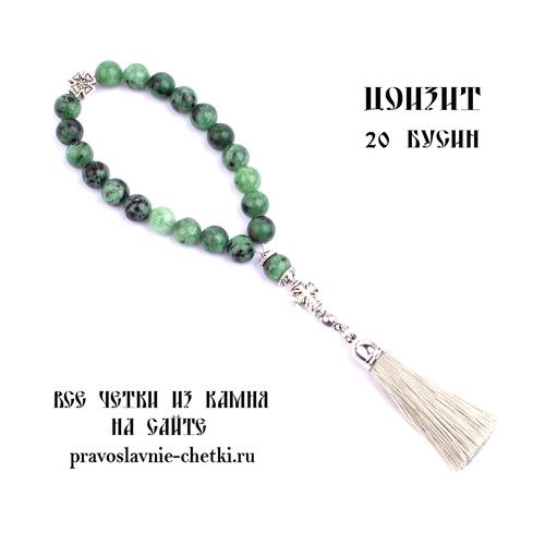 Православные четки из Цоизита на 20 зерен (с кистью)