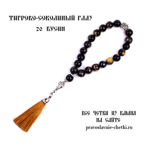 Православные четки из Тигрово-Соколиного глаза на 20 зерен (с кистью)
