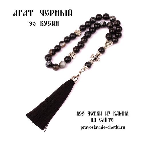 Православные четки из Агата Черного на 30 зерен (с кистью)