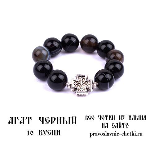 Православные четки из Агата Черного на 10 зерен (перстные)