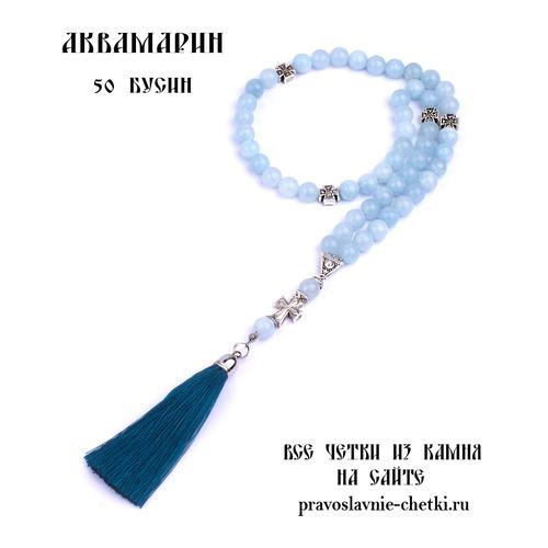 Православные четки из Аквамарина на 50 зерен (с кистью)