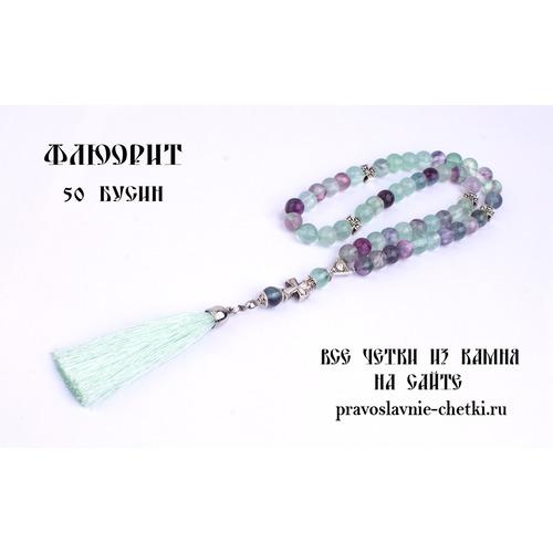 Православные четки из Флюорита на 50 зерен (с кистью)