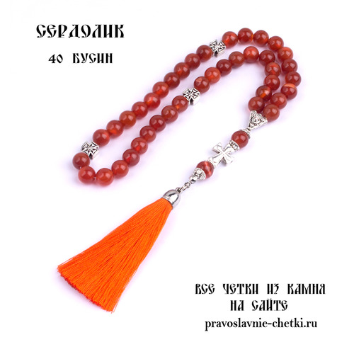 Православные четки из Сердолика на 40 зерен (с кистью)