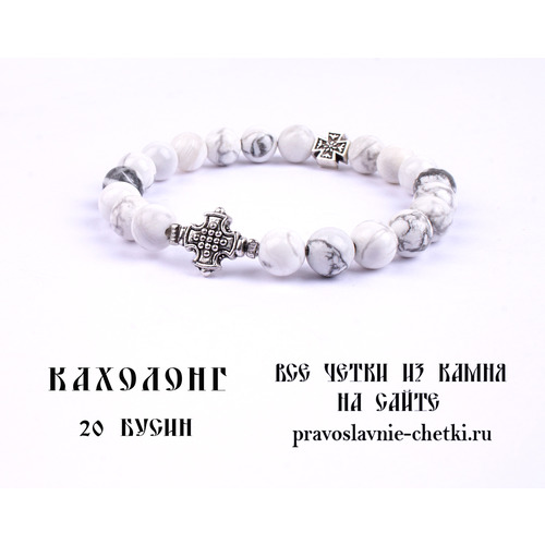 Православные четки из Кахолонга на 20 зерен (круг)