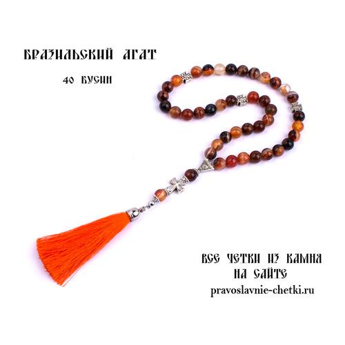 Православные четки из Сардоникса на 40 зерен (с кистью)