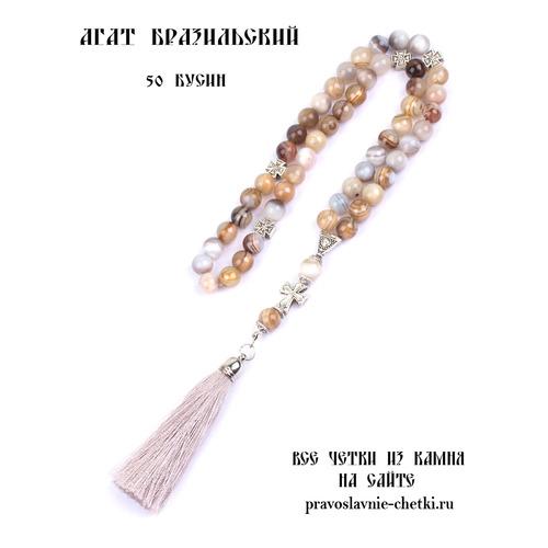 Православные четки из Агата Ботсванского на 50 зерен (с кистью)