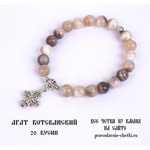 Православные четки из Агата Ботсванского на 20 зерен (с крестом) d=10