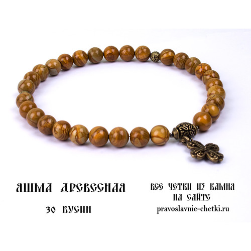 Православные четки из Яшмы Древесной на 30 зерен (с крестом) d=10