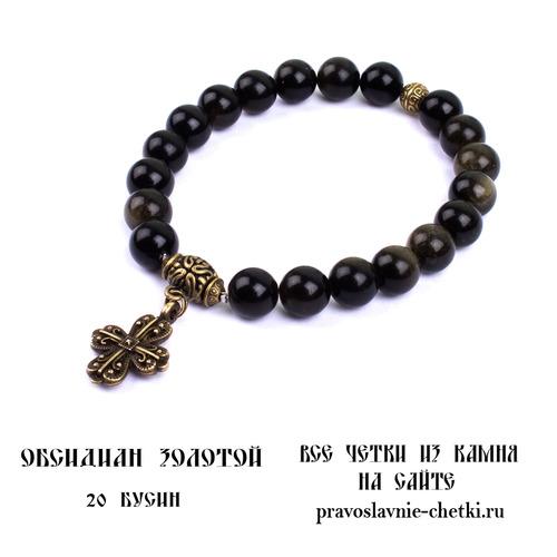 Православные четки из Обсидиана Золотого на 20 зерен (с крестом) d=10