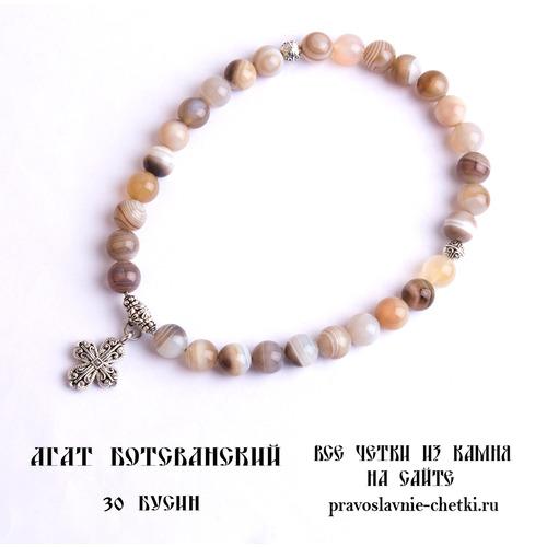 Православные четки из Агата Ботсванского на 30 зерен (с крестом) d=10 (фото)