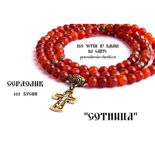 Православные четки из Сердолика на 100 зерен (с крестом) (фото)