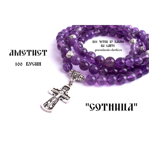 Православные четки из Аметиста на 100 зерен (с крестом) (фото)