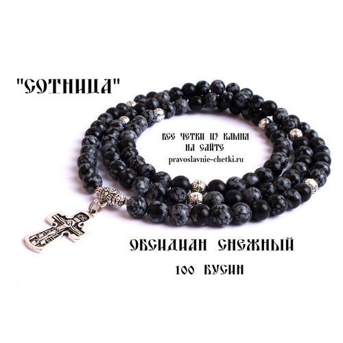Православные четки из Обсидиана Снежного на 100 зерен (с крестом) (фото)