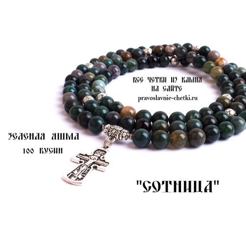 Православные четки из Яшмы Зеленой на 100 зерен (с крестом) (фото)