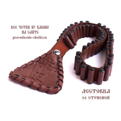 Лестовка на 50 ступеней (коричневая) (фото)