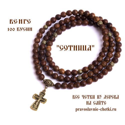 Православные четки из венге на 100 зерен (с крестом) (фото)