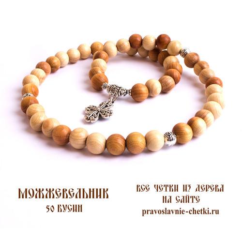 Православные четки из можжевельника на 50 бусин (с крестом) (фото)