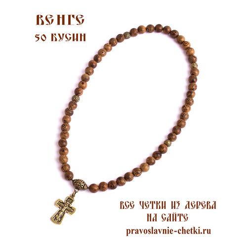 Православные четки из венге на 50 зерен (с крестом)
