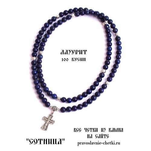 Православные четки из Лазурита на 100 зерен (с крестом) (фото)