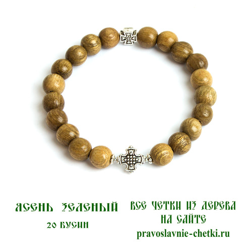 Православные четки из Ясеня зеленого на 20 бусин (круг) (фото)