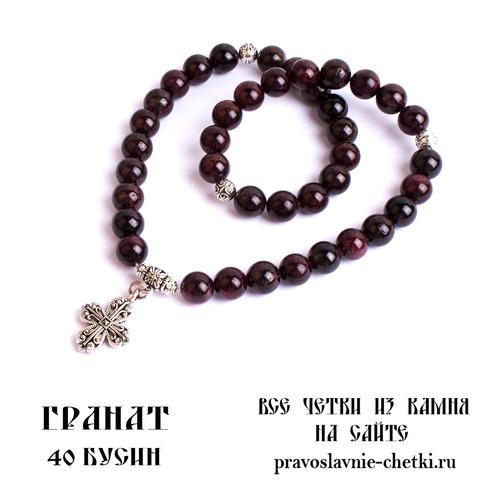 Православные четки из Граната на 40 зерен (с крестом) d=10 (фото)