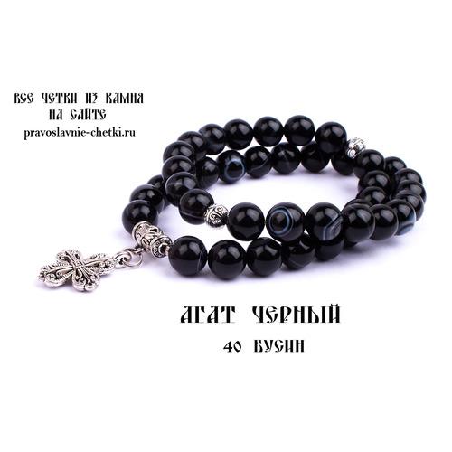 Православные четки из Агата Черного на 40 зерен (с крестом) d=10 (фото)
