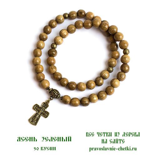 Православные четки из Ясеня зеленого на 50 бусин (крест) (фото)