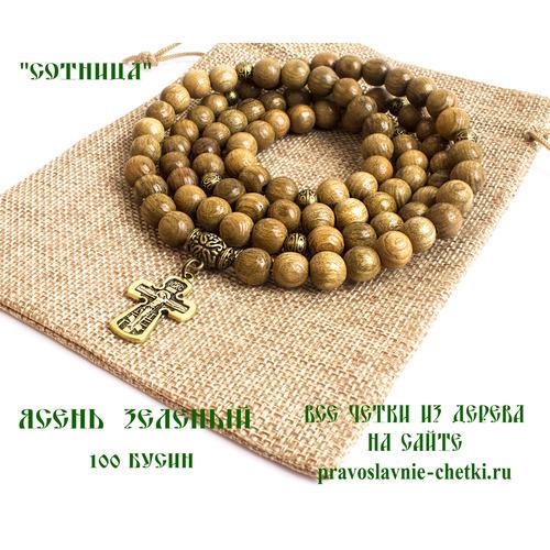 Православные четки из Ясеня зеленого на 100 бусин (с крестом))