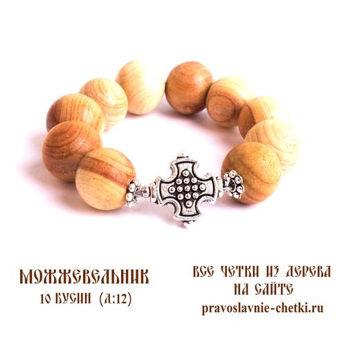 Православные четки из можжевельника на 10 бусин (d:12 мм.)