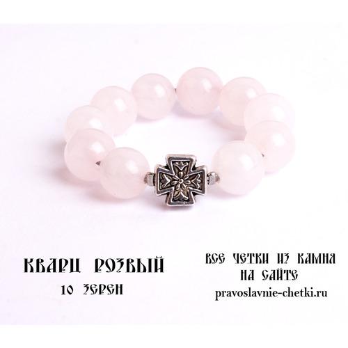 Православные четки из Кварца Розового на 10 зерен (перстные)