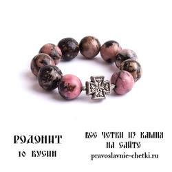 Православные четки из Родонита на 10 зерен (перстные)