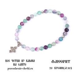 Православные четки из Флюорита на 30 зерен (с крестом) d=10