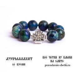 Православные четки из Азурмалахита на 10 зерен (перстные)