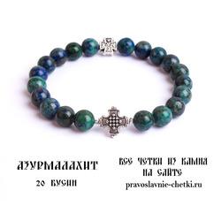 Православные четки из Азурмалахита на 20 зерен (круг)