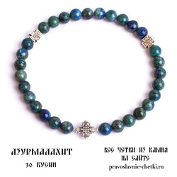 Православные четки из Азурмалахита на 30 зерен (круг)