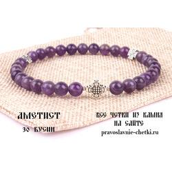 Православные четки из Аметиста на 30 зерен. 8 мм. (круг)