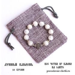 Православные четки из Лунного Камня на 10 зерен (перстные)