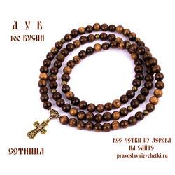 Православные четки из Дуба 100 бусин (с крестом)