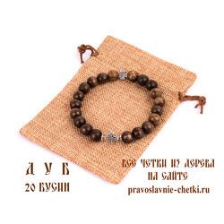 Православные четки из Дуба 20 бусин (с крестом)