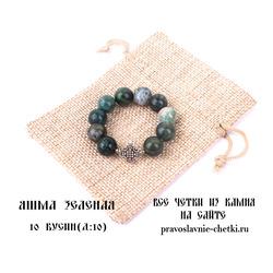 Православные четки из Яшмы Зеленой на 10 зерен (перстные, D: 10 мм.)