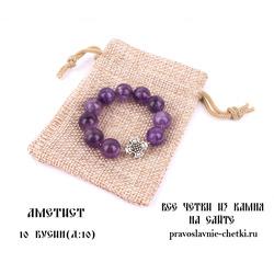 Православные четки из Аметиста на 10 зерен (перстные, D:10мм)
